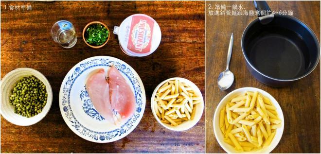 白酒奶油香煎雞肉青豆仁斜管麵食材