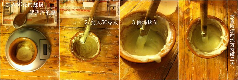 液態老麵-2