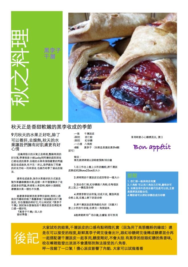 Carnet de cuisine秋之料理wk3