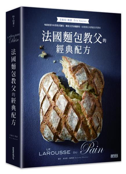 食譜書推薦-法國麵包大師 Éric Kayser法國麵包食譜書 法中譯本