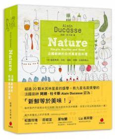 食譜書推薦- Alain Ducasse Nature法國廚神的自然風家庭料理 by 朱雀文化