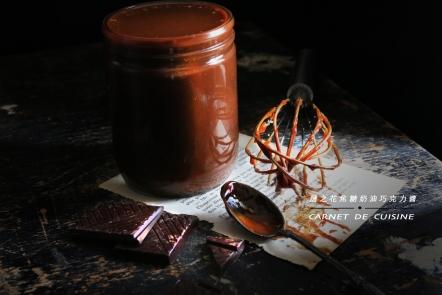鹽之花焦糖奶油巧克力醬