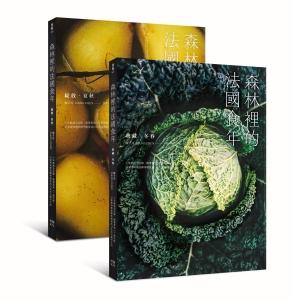 《森林裡的法國食年(套書)》2020.3.4上市